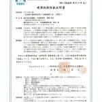 エコジオ工法認可