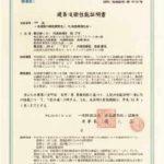地盤改良工事-CPP工法