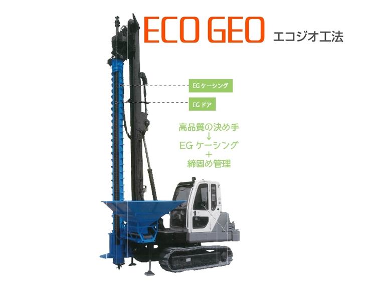 エコジオ工法-施工機械